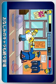 The Simpsons Arcadeのスクリーンショット_5