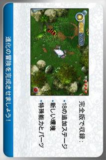 Spore™ Creatures Freeのスクリーンショット_1