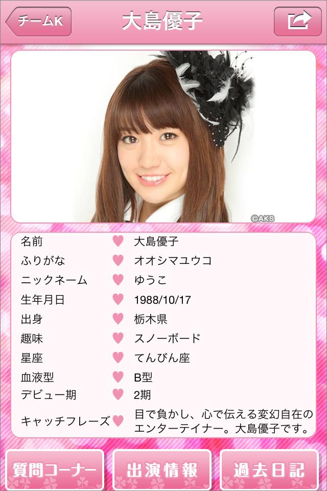 AKB48 Mobile (公式)のスクリーンショット_4