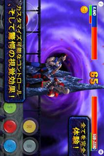 Ultimate Mortal Kombat™ 3のスクリーンショット_1