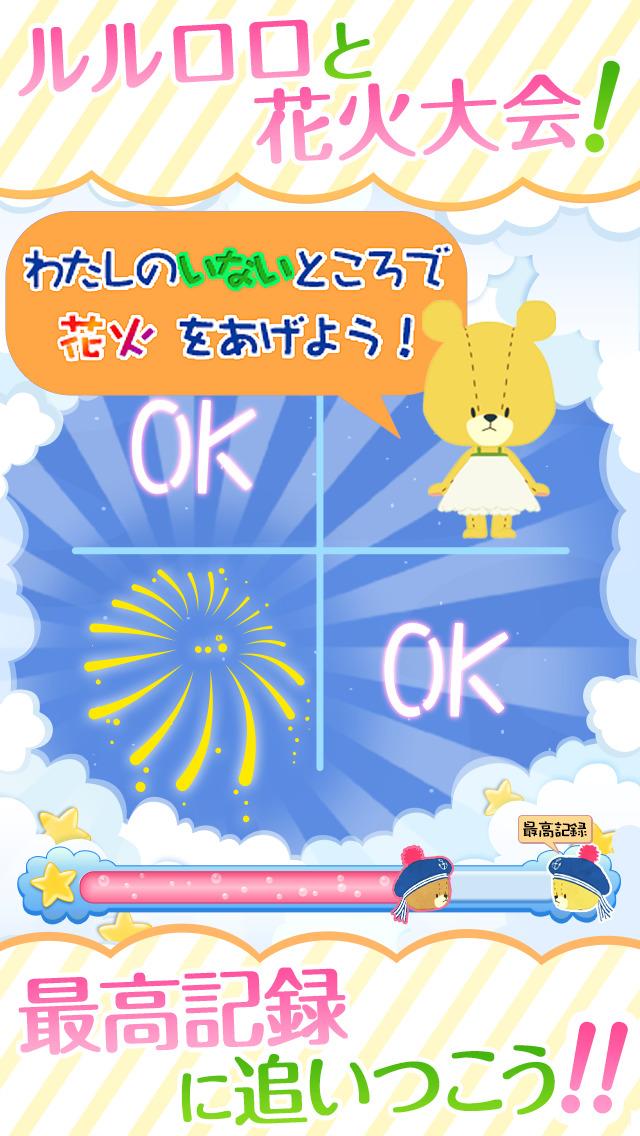 がんばれ!ルルロロの花火まつり~親子で楽しめるカワイイ脳トレゲームアプリ~のスクリーンショット_1