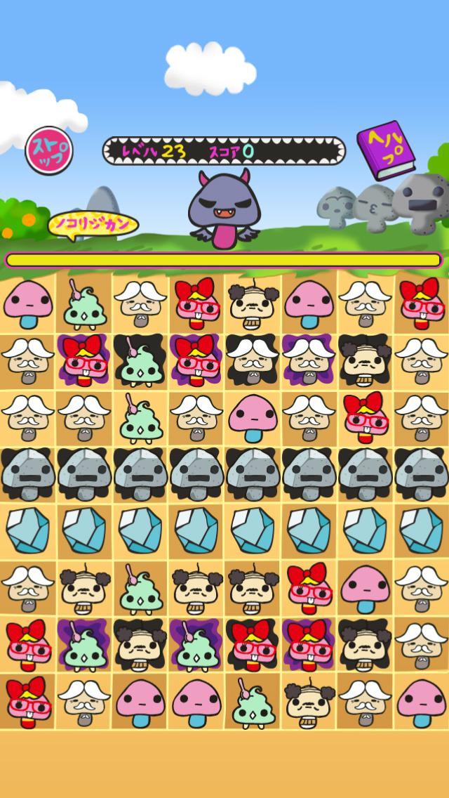 らんにょこ。まみれ / 無料のゆる~いパズルゲームのスクリーンショット_3