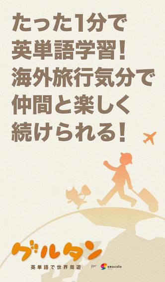 英単語で世界周遊 グルタン - 海外旅行気分で英語・英単語学習!中学高校レベルから上級者レベルまで幅広く対応のスクリーンショット_1
