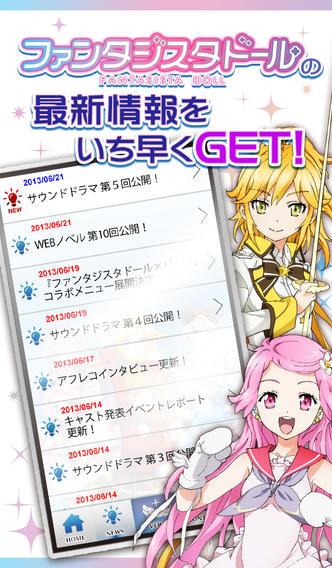 ファンタジスタドール アニメ公式アプリのスクリーンショット_2