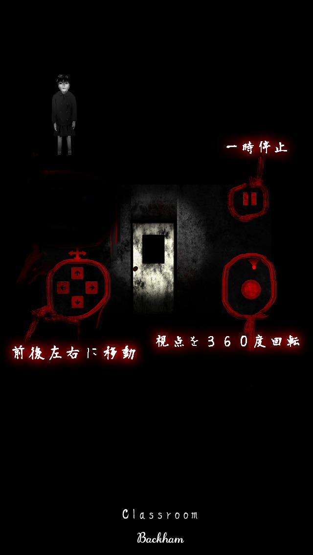 3D脱出ホラー『Classroom〜廃校の記憶〜』のスクリーンショット_4