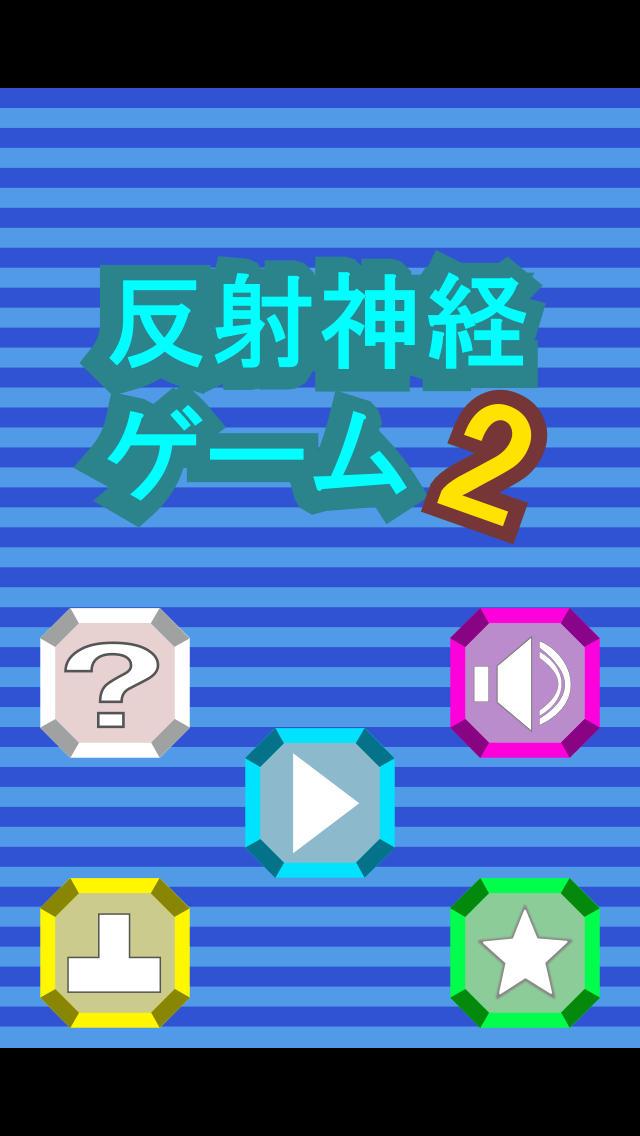 反射神経ゲーム2のスクリーンショット_1