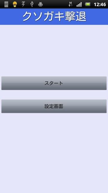 クソガキ撃退モスキート!のスクリーンショット_1