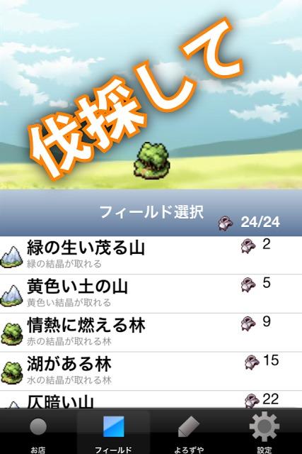 放置ゲーム  今日から家具屋!!のスクリーンショット_1