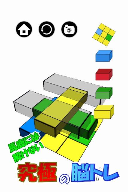 blocks-思考型パズルを解いて脳を鍛える脳トレパズル-のスクリーンショット_2