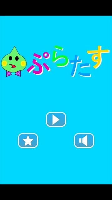 小学生向け 計算トレーニング「ぷらたす」のスクリーンショット_1