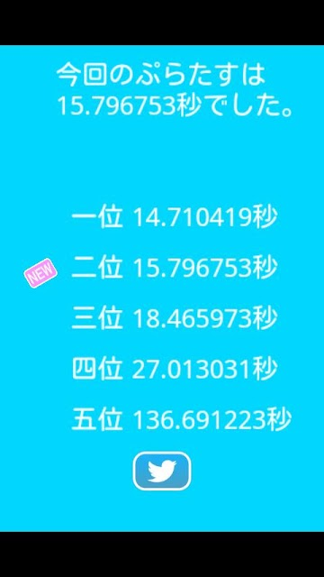 小学生向け 計算トレーニング「ぷらたす」のスクリーンショット_3