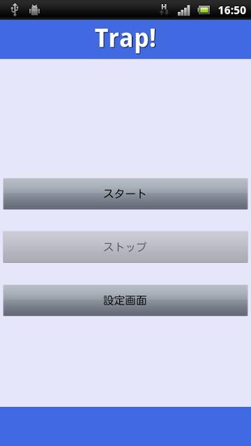 携帯ガードの最終兵器freeのスクリーンショット_1