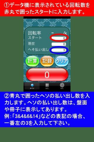 ぱちんこ回転率測定~はかりちゃん~のスクリーンショット_1