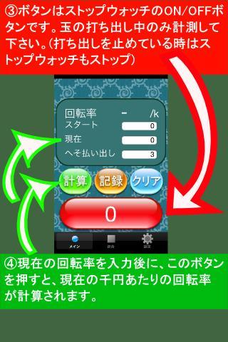 ぱちんこ回転率測定~はかりちゃん~のスクリーンショット_2