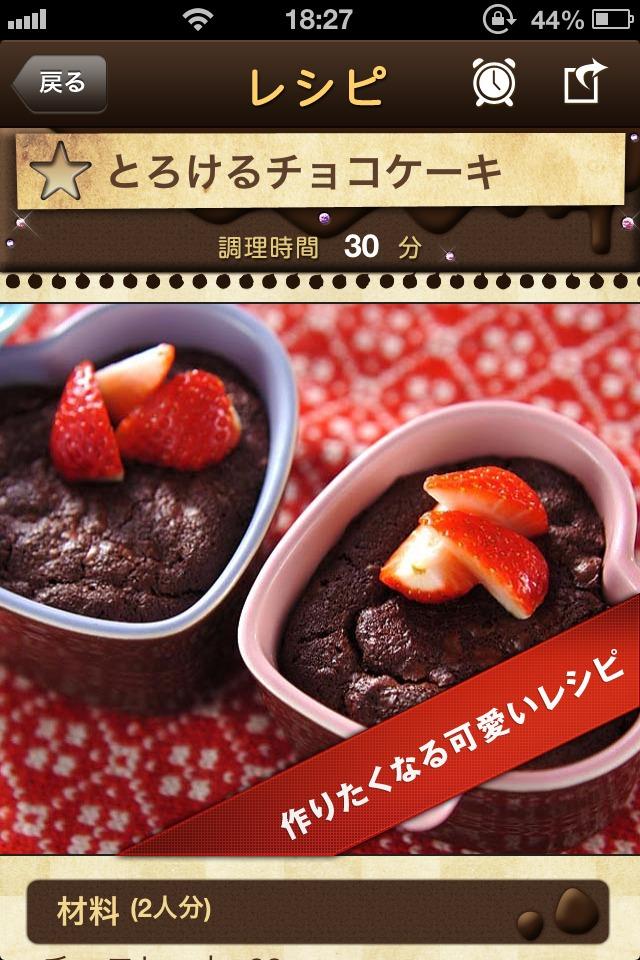 チョコレートレシピのスクリーンショット_1