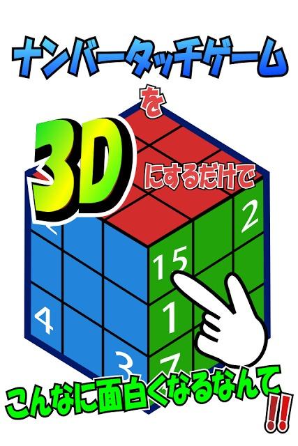 反射神経ゲーム3D 記憶力と反射神経を駆使してタッチのスクリーンショット_1