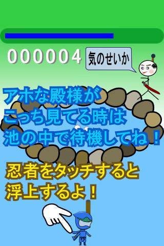ちび忍者!!~水遁の術~のスクリーンショット_1