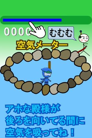 ちび忍者!!~水遁の術~のスクリーンショット_3