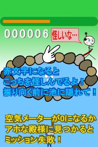 ちび忍者!!~水遁の術~のスクリーンショット_4