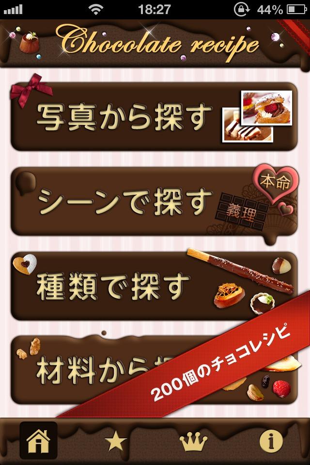 チョコレートレシピのスクリーンショット_3