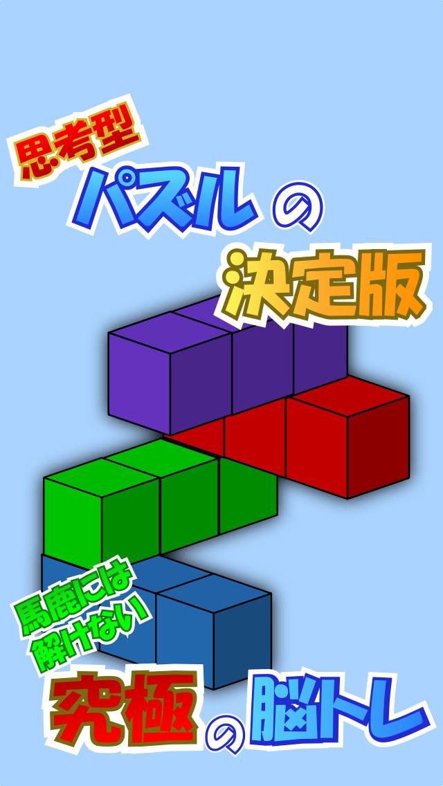 blocks-思考型パズルを解いて脳を鍛える脳トレパズル-のスクリーンショット_1