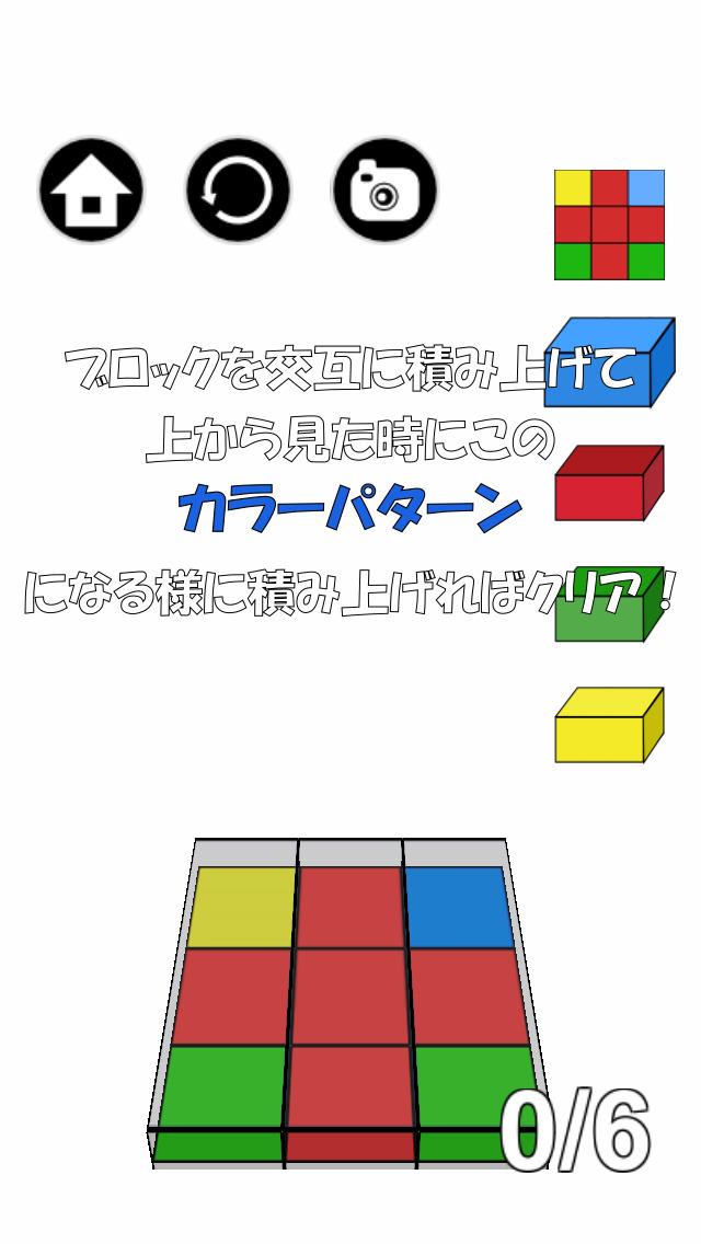 blocks-思考型パズルを解いて脳を鍛える脳トレパズル-のスクリーンショット_3