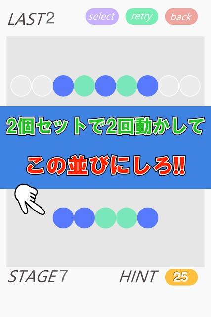 脳を鍛える脳トレパズルアプリ-rearrange dots-のスクリーンショット_1