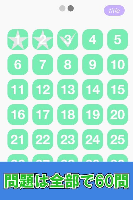 脳を鍛える脳トレパズルアプリ-rearrange dots-のスクリーンショット_3