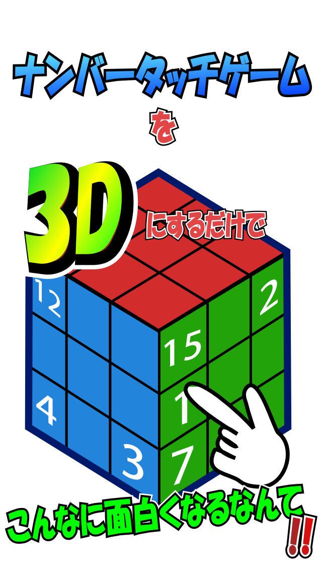 反射神経ゲーム3D-記憶力と瞬発力を駆使してタッチザナンバー-のスクリーンショット_1