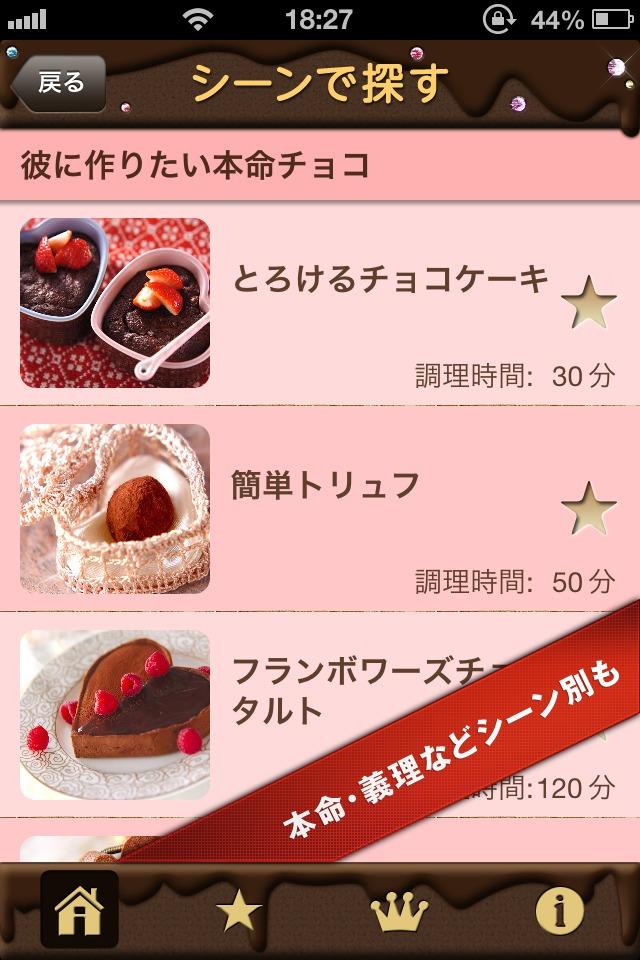 チョコレートレシピのスクリーンショット_4