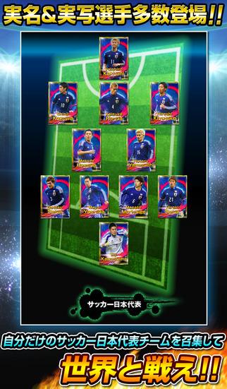 サッカー日本代表イレブンヒーローズのスクリーンショット_2