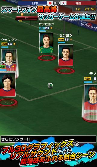 サッカー日本代表イレブンヒーローズのスクリーンショット_4