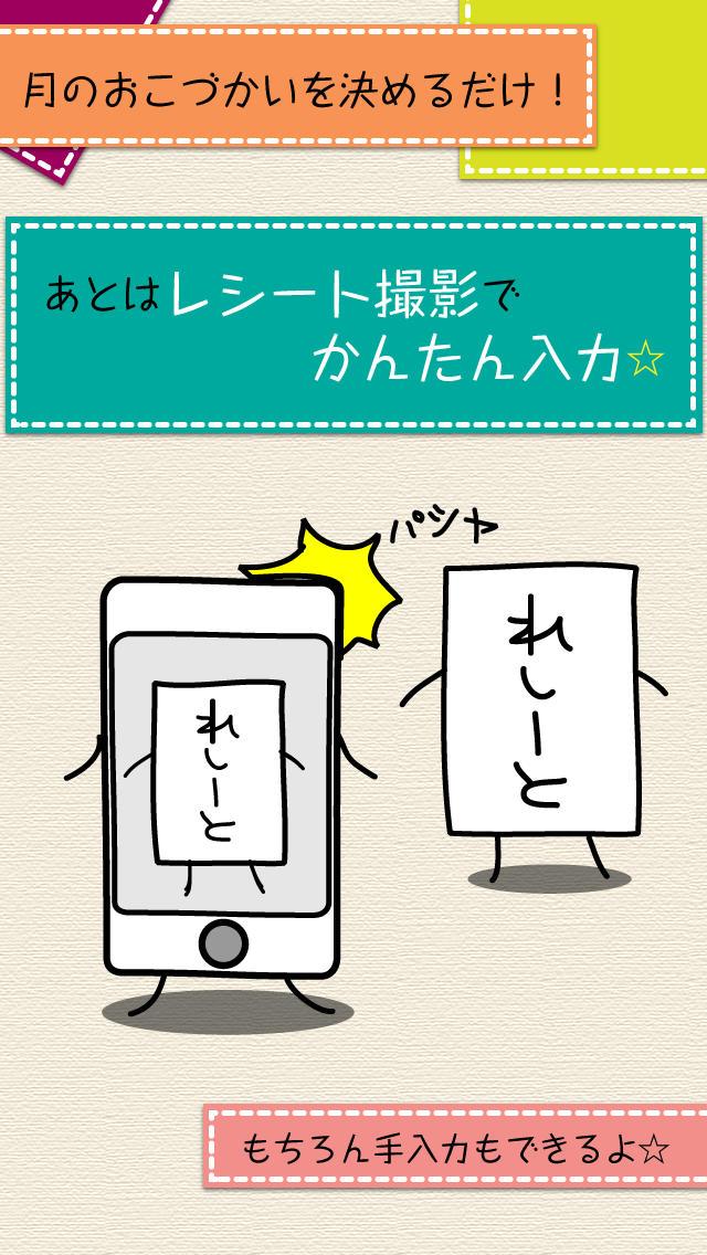 Reccit-きせかえ家計簿 レシート撮影で簡単入力!のスクリーンショット_3