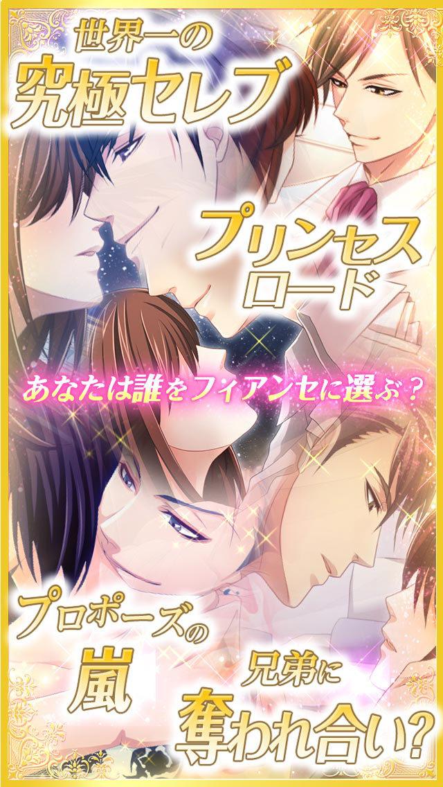 フィアンセは超VIP【無料恋愛ゲーム・乙女ゲーム】のスクリーンショット_1