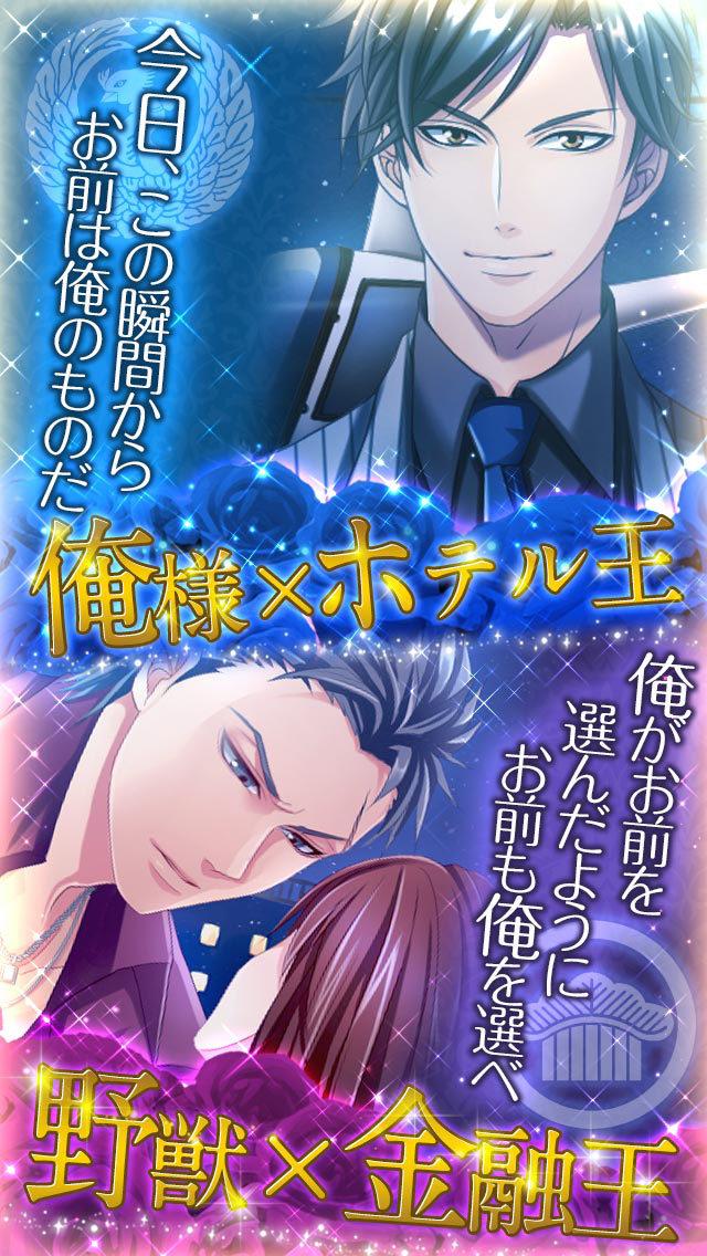 フィアンセは超VIP【無料恋愛ゲーム・乙女ゲーム】のスクリーンショット_3