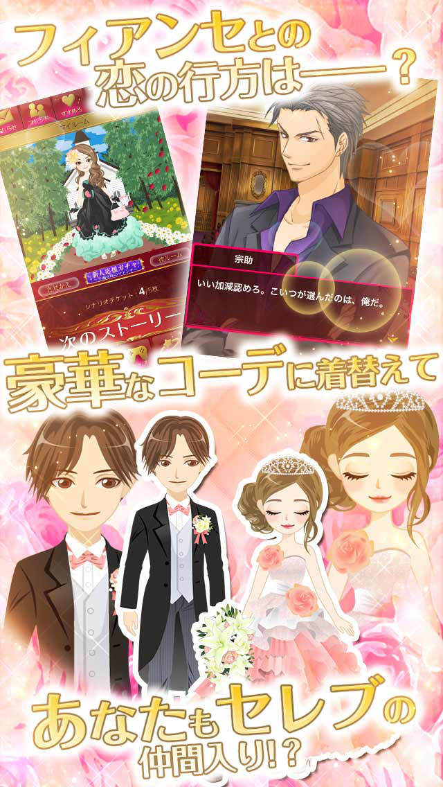 フィアンセは超VIP【無料恋愛ゲーム・乙女ゲーム】のスクリーンショット_5