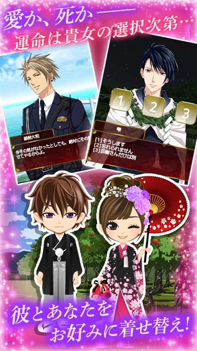 神に愛された花嫁【無料恋愛ゲーム・乙女ゲーム】のスクリーンショット_5