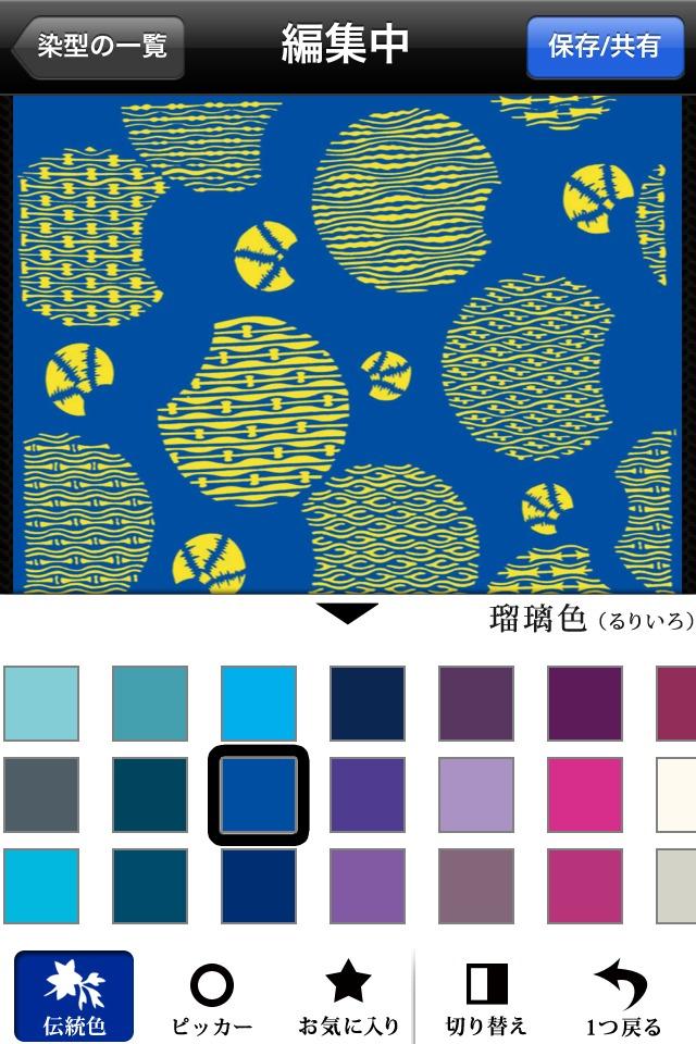和のいろ・かたち 日本の染型のスクリーンショット_2