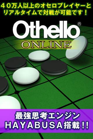 オセロ オンラインのスクリーンショット_1