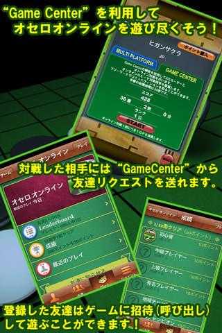 オセロ オンラインのスクリーンショット_3