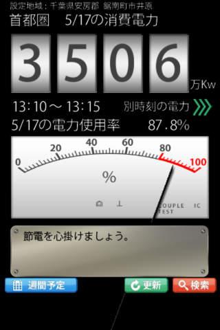 東京消費電力メーターwith計画停電のスクリーンショット_1