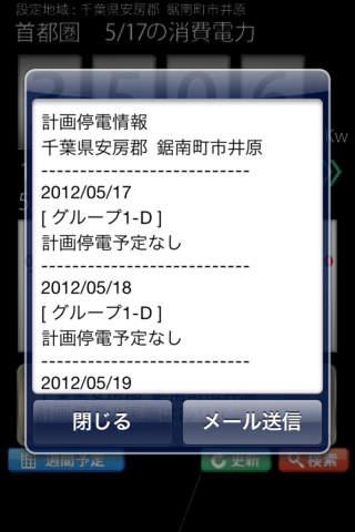 東京消費電力メーターwith計画停電のスクリーンショット_3