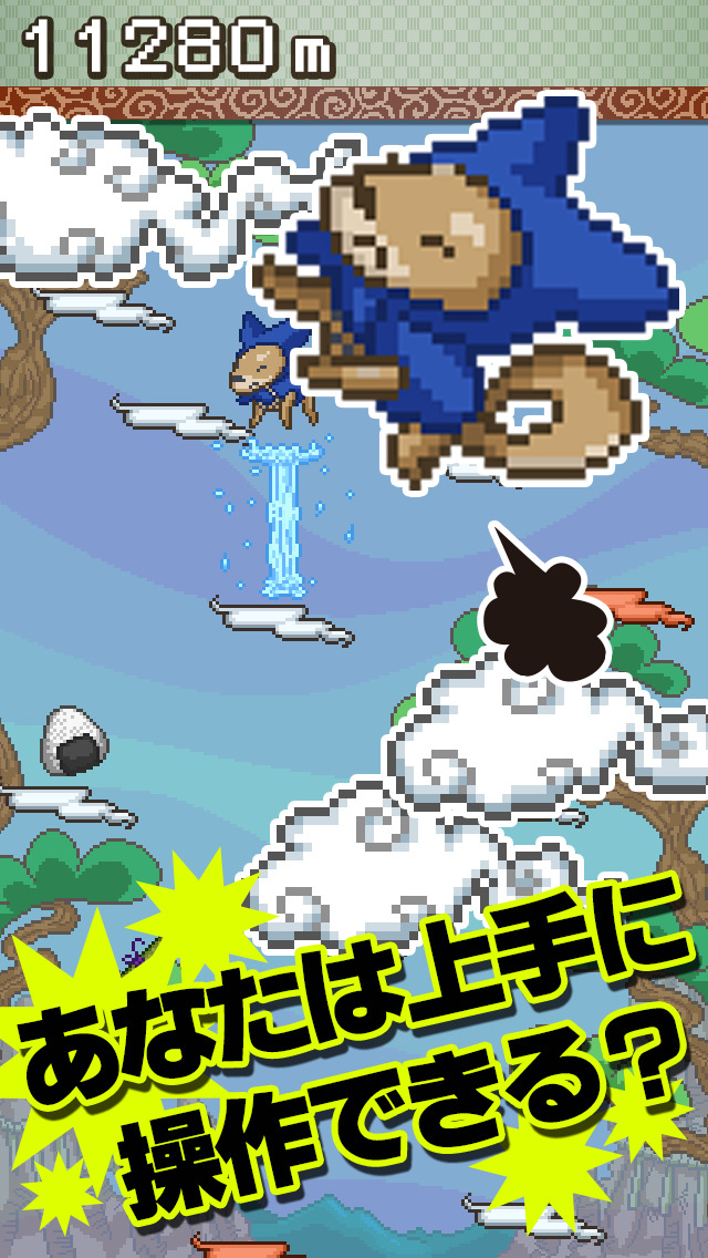 飛べ!忍者犬! - あなたの反射神経が試される激ムズゲームアプリのスクリーンショット_1