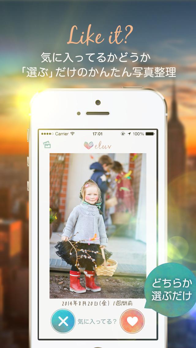 eluv[エラブ]写真合成・アルバム整理で複数画像のコラージュ編集のスクリーンショット_2