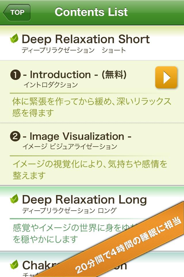 寝たまんまヨガ 簡単瞑想のスクリーンショット_2