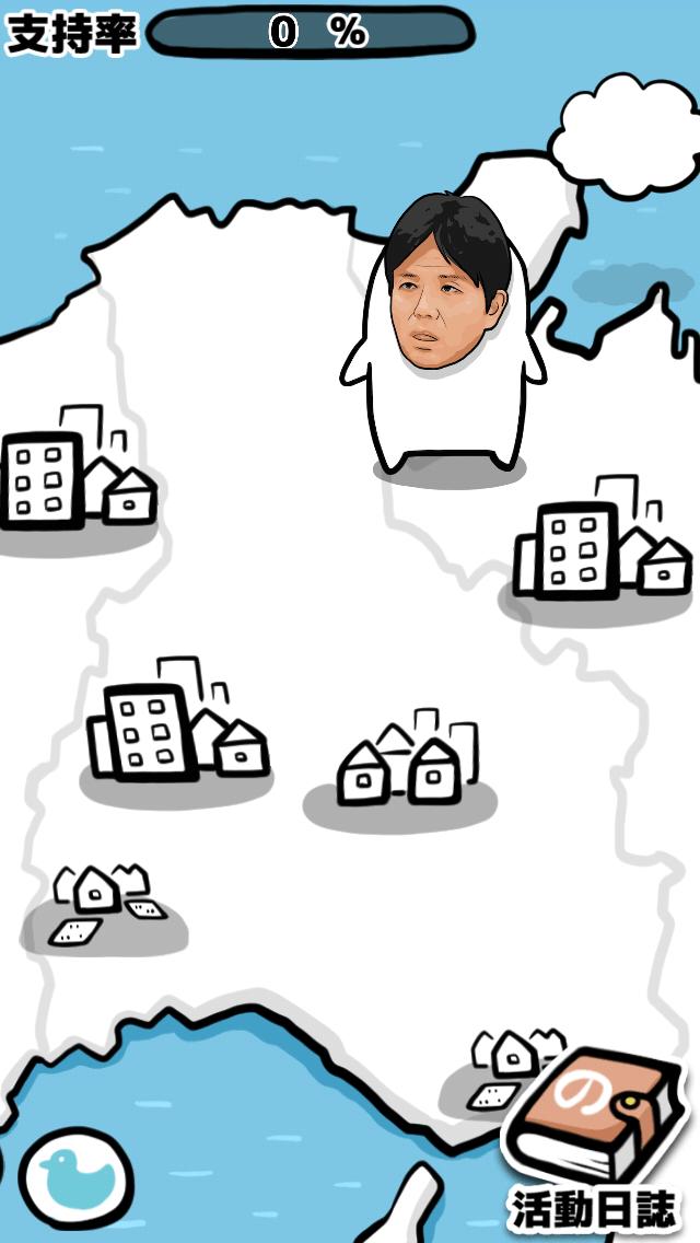 ノノモン出張日誌~無料の号泣議員・育成・放置ゲーム~のスクリーンショット_1