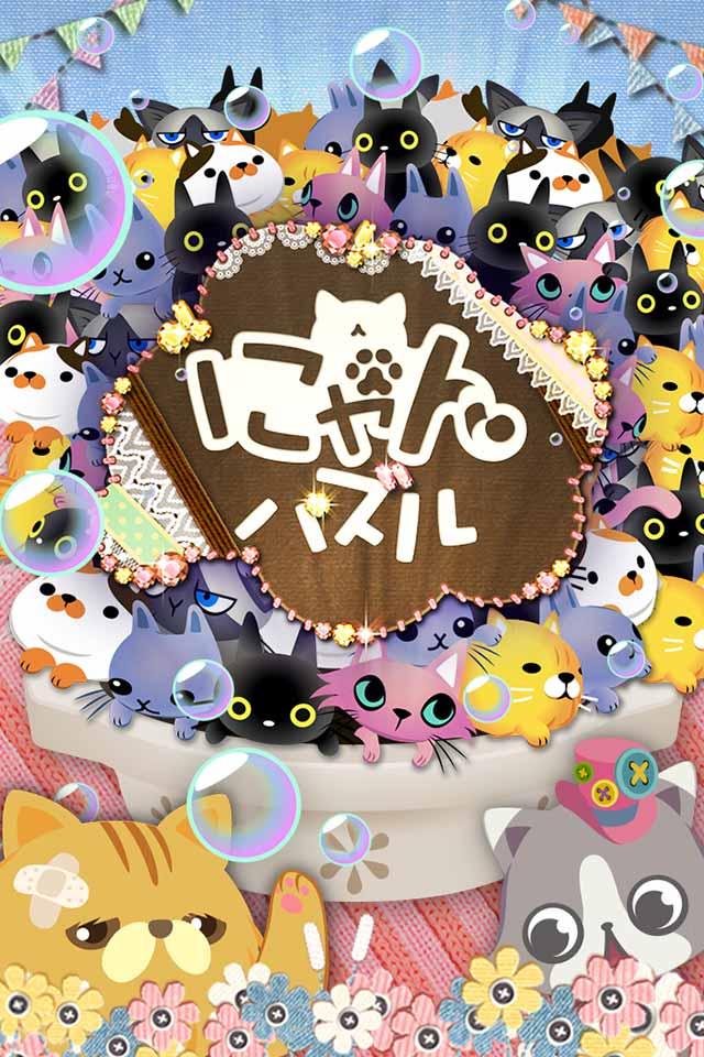 にゃんパズルのスクリーンショット_1