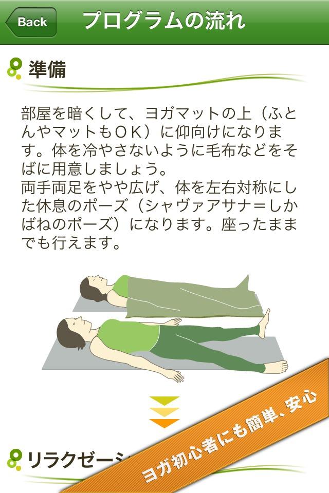 寝たまんまヨガ 簡単瞑想のスクリーンショット_4
