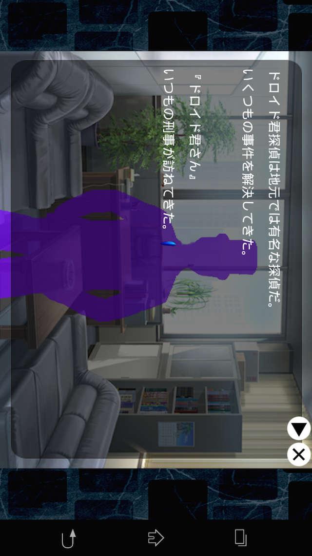 ドロイド君探偵 The Novelのスクリーンショット_2