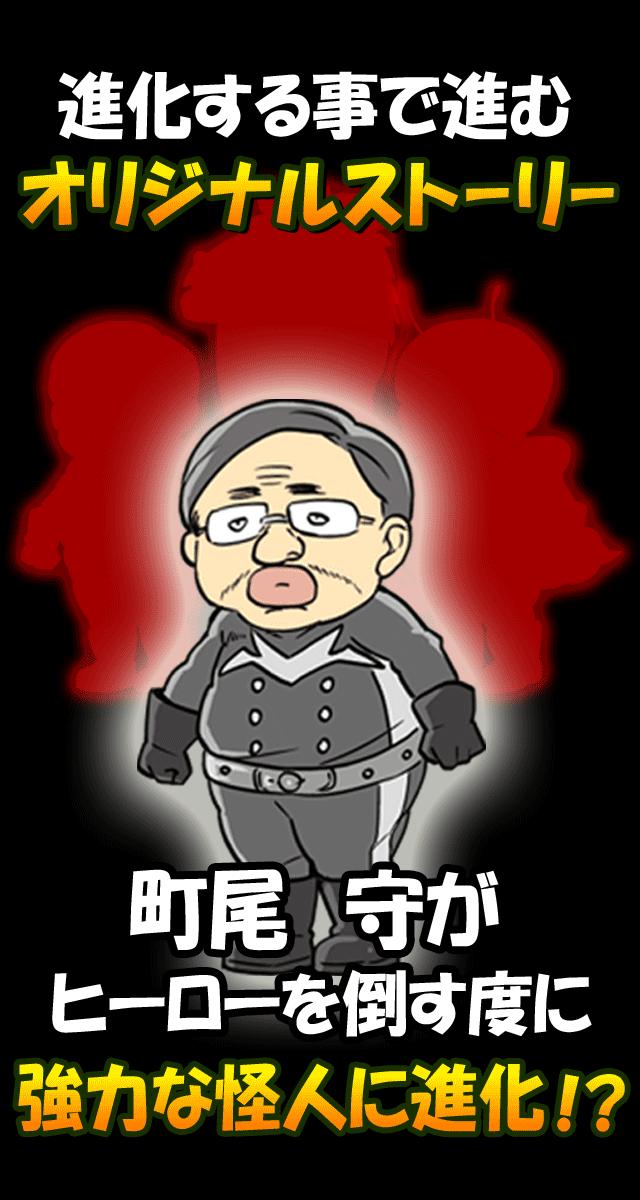 戦闘員はじめました ~43歳起死回生物語~のスクリーンショット_3